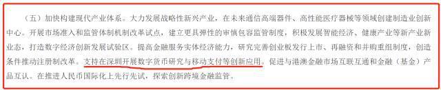 央行数字货币为什么可能在深圳首先落地?